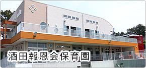 酒田報恩会保育園